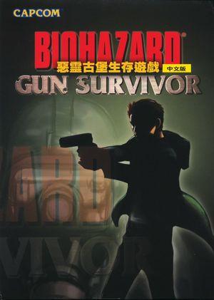 Resident Evil Survivor - PCGamingWiki PCGW - bugs, fixes, crashes