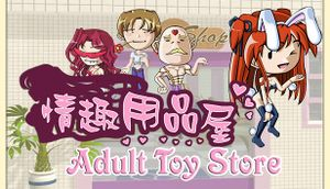 Adult Toy Store cover