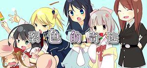 Hibi Kake Iro no Kiseki cover