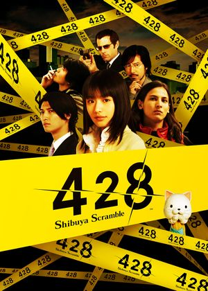 428: Shibuya Scramble cover