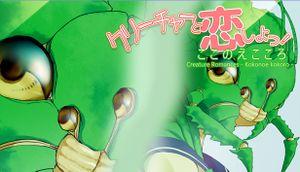 Creature Romances: Kokonoe Kokoro cover