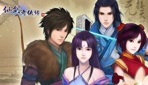 Chinese Paladin: Sword and Fairy 4 cover