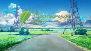 Everlasting Summer cover