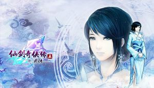 Chinese Paladin: Sword and Fairy 5 Prequel cover