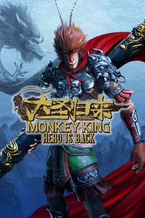 Monkey King: Hero Is Back cover