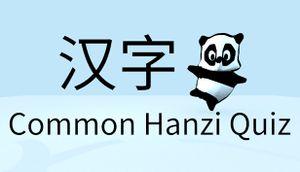 Common Hanzi Quiz cover