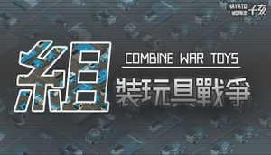 Combine War Toys cover