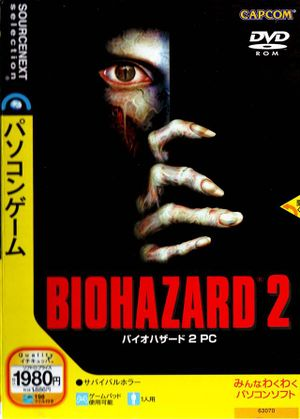 Biohazard 2 (Sourcenext) cover