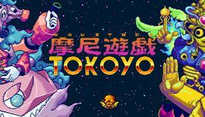 Maniyugi Tokoyo cover